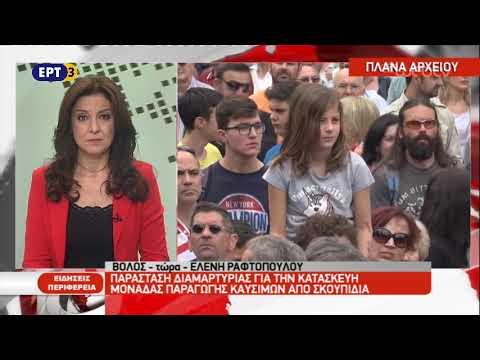 Παράσταση διαμαρτυρίας στο Βόλο | ΕΡΤ