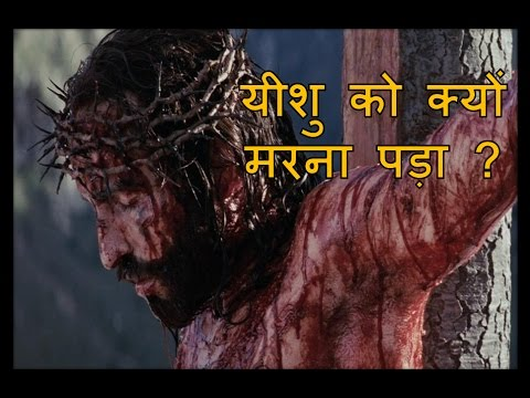 Video Yeshu Ko Kyu Marna Pada? (यीशु को क्यों मरना पड़ा ?) download in MP3, 3GP, MP4, WEBM, AVI, FLV January 2017