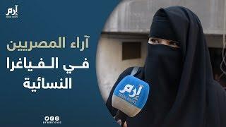 تعرف على آراء الشارع المصري في الفياغرا النسائية