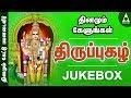 Thiruppugazh Vol 1 JukeBox Songs Of Muruga - Devotional Songs