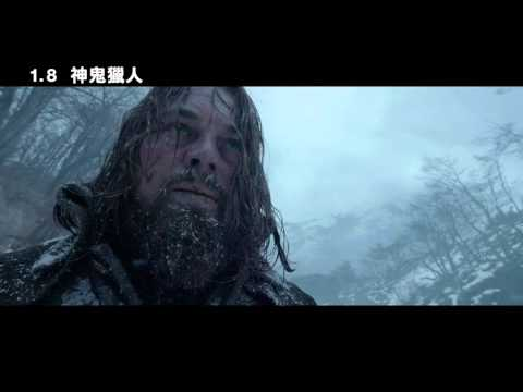 【神鬼獵人】幕後花絮_傳奇誕生篇
