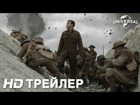 1917  - treyler 2