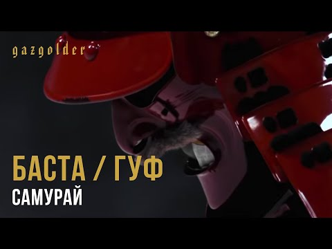 Баста feat. Guf – Самурай