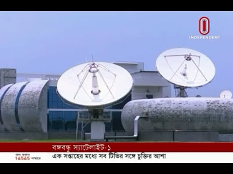 Bangabandhu Satellite -1 begins commercial operation (19-05-2019) Courtesy: Independent TV