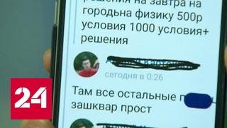 Утечка информации серьезно подмочила репутацию Всероссийской олимпиады школьников