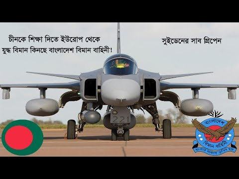 Bangladesh Air Force looking for...