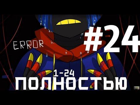 #24 Puppet Tale. ПОЛНОСТЬЮ Озвучка от канала [ШАУРМА STUDIOS] (видео)