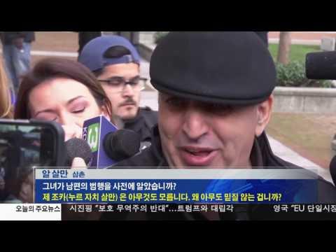 범행계획 '알고도 묵인' 부인 체포 1.17.17 KBS America News
