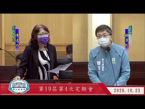 1091023彰化縣議會第19屆第4次定期會(另開Youtube視窗)