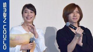 広瀬アリス、Acid Black Cherry・yasuのサプライズ登場に感涙 映画『L-エル-』初日舞台挨拶