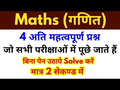 Maths Short Tricks In Hindi For - Rpf, Ssc-gd, Vdo, Up Police, Ssc Cgl, Chsl, Mts & All Exams