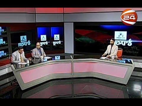 মুক্তকন্ঠ | Muktokontho | 10 January 2020