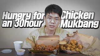 30시간 굶고 쓰러지기 직전에 치킨을 먹어보았습니다 올드보이급 먹방