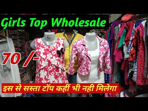 Girls top इससे सस्ता कही नही  !! 9810878765     Girls top wholesaler