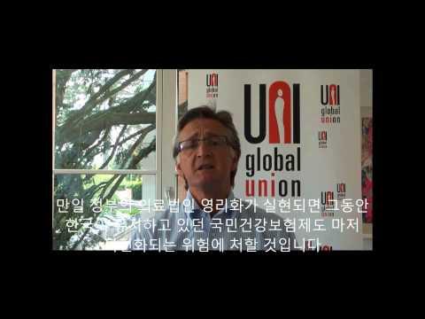 국제사무금융서비스노련(UNI 글로벌 유니온) 사무총장 연대 메세지