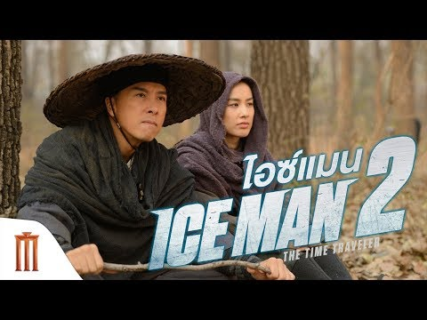 Iceman 2 : The Time Traveler - Official Trailer [พากย์ไทย]