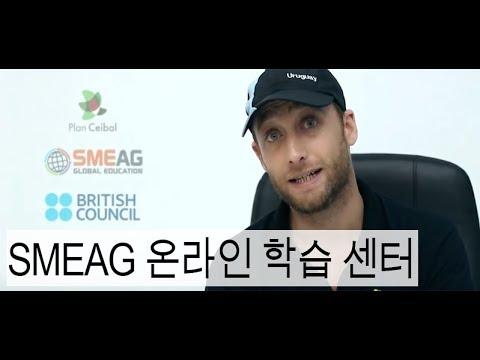 [필리핀 어학연수] SMEAG 어학원 : 온라인 영어교육 서비스