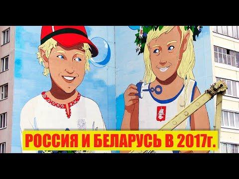 Что сблизило Россию и Беларусь. Лучшее за 2017 год - DomaVideo.Ru
