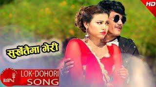 Surkhetma Bheri - Amar Thapa & Tika Pun Ft. Hiraj Soni & Tika Jaisi