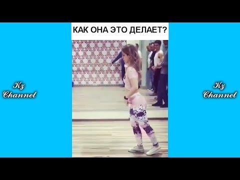 КРУТО ТАНЦУЕТ | Самые Лучшие ПРИКОЛЫ И DUBSMASH танцы КАЗАХСТАН РОССИЯ #188 (видео)