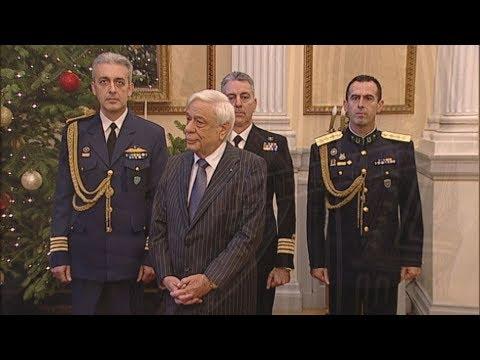 Τα κάλαντα στον Πρόεδρο της Δημοκρατίας
