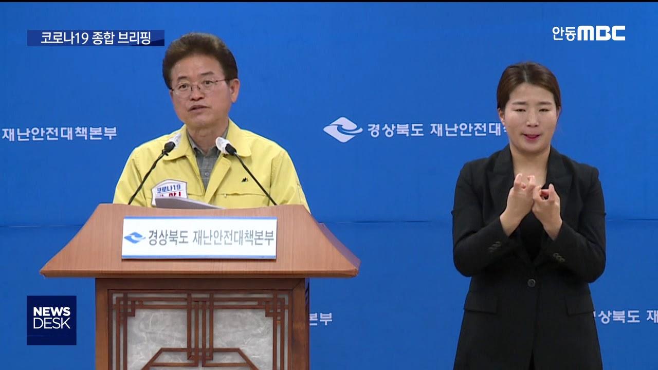 R브]경북, 외국 입국자 생활치료실 격리 고려