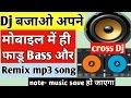 फाडू bass मोबाइल को Dj बनाओ cross dj free mix your music application review || by technical boss