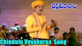 Bhakta Tukaram Songs - Chindulu Veyakuraa Watch More Latest Movies @ https://www.youtube.com/user/GaneshVideosOfficial/videos?view_as=public Movie: Bhakta Tu...
