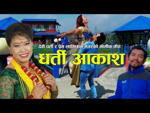 (धर्ती आकाश || New Nepali Lok Dohori song 2075, 2018 13 min)