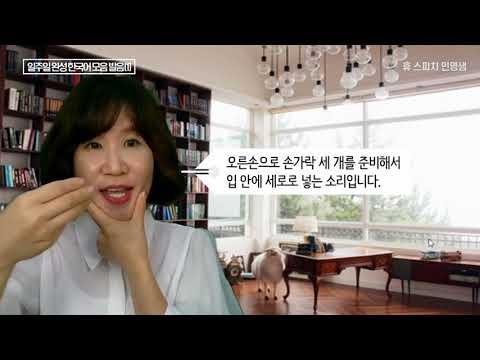 한국어 발음 연습 - 모음 발음교정 아 야