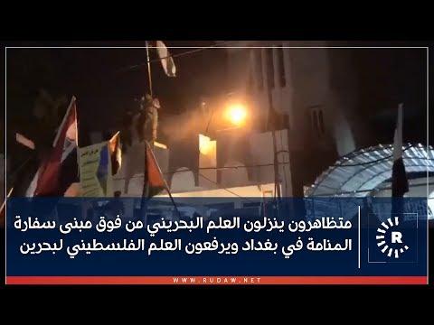 """اقتحام متظاهرون، مساء امس الخميس، لسفارة البحرينية في بغداد احتجاجاً استضافة المنامة مؤتمراً حول ما يسمى """"صفقة القرن"""""""