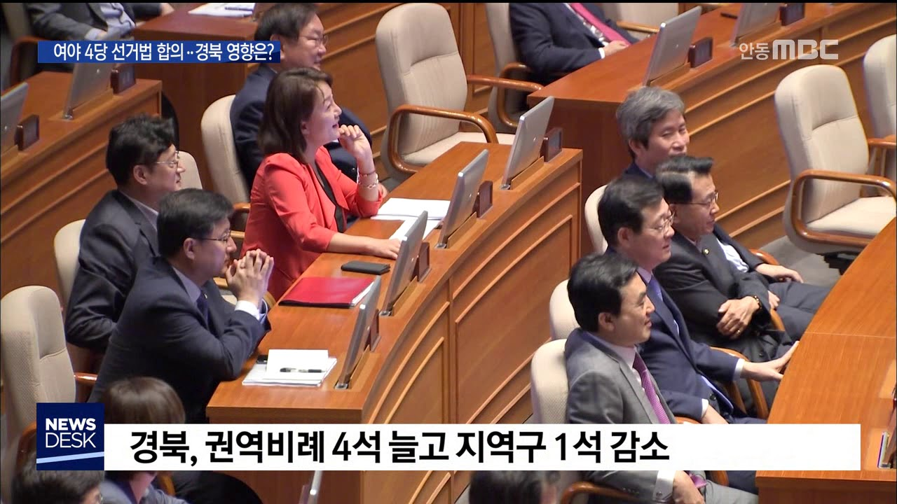 [R]여야 4당 선거법 합의.. 경북 영향은?