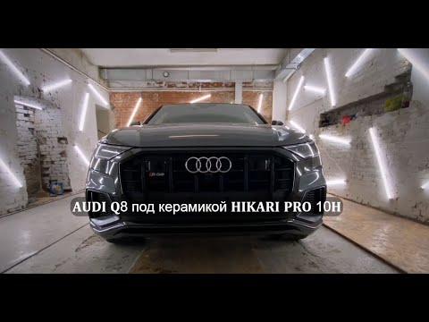 AUDI Q8 ПОСЛЕ после покрытия премиальной гибридной керамикой HIKARI PRO 10H