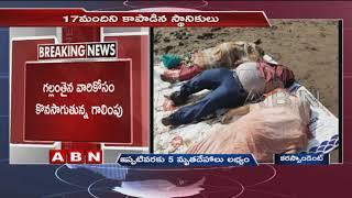 5 Bodies Found in Godavari Boat Mishap | East Godavari