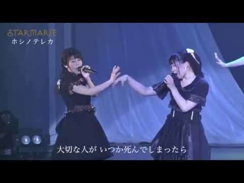 STARMARIE / ホシノテレカ