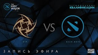 NiP vs BeanBoys, Kiev Major Quals Европа [Mila]