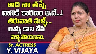 Video అది నా తప్పే..దానికి కారణం ఇదే | Sr Actress Y Vijaya Latest Interview | Tollywood | Telugu World MP3, 3GP, MP4, WEBM, AVI, FLV Februari 2019