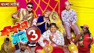 Download Video এমপির মেয়ের বিয়েতে মনু | Bangla Comedy Natok | Barishailla Monu | Tawhid Afridi | Bangla Natok MP3 3GP MP4