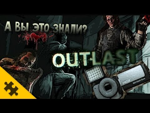 Outlast + Whistleblower. Ирония сюжетов. Outlast 2. (Часть 1)