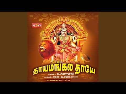 Video Muthu Mari Amma download in MP3, 3GP, MP4, WEBM, AVI, FLV January 2017