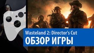 Wasteland 2: Director's Cut — Обзор