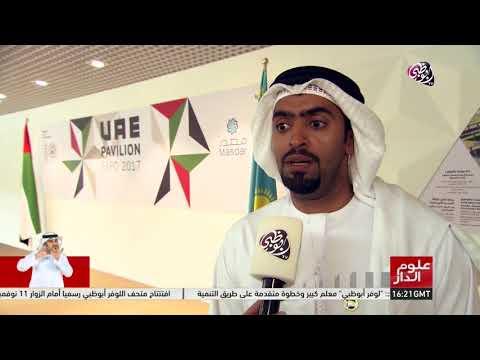 العرب اليوم - شاهد: احتفالات إماراتية في فعاليات أكسبو استانا