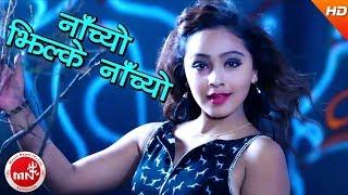 Nachyo Jhilke Nachyo - Shiva Hamal & Sharmila Kandel Ft. Karishma Dhakal