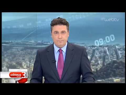 Νέος αιφνιδιαστικός έλεγχος στις τράπεζες   08/11/19   ΕΡΤ