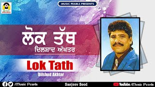 Video Lok Tath - Dilshad Akhtar MP3, 3GP, MP4, WEBM, AVI, FLV Maret 2019