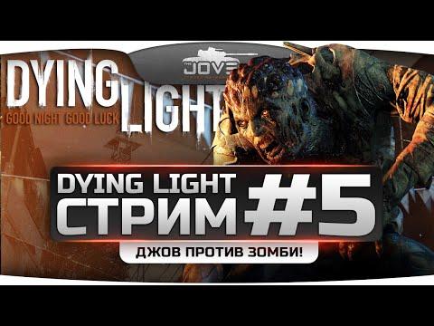 Стрим - Dying Light - Кооператив - Ангелос спешит на помощь - Часть 5