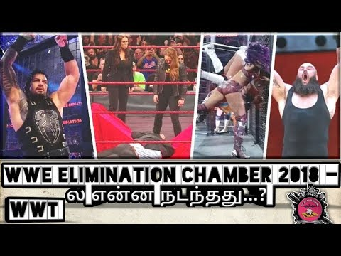 WWE Elimination Chamber 2018-ல என்ன நடந்தது…? /World Wrestling Tamil