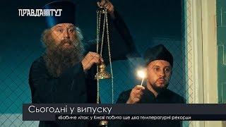 Випуск новин на ПравдаТут за 18.10.18 (13:30)