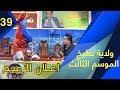 حلقة 39 اعلان الزعيم #ولاية بطيخ #تحشيش #الموسم الثالث