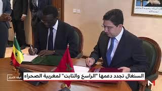 السنغال تجدد التأكيد على دعمها الراسخ والثابت لمغربية الصحراء